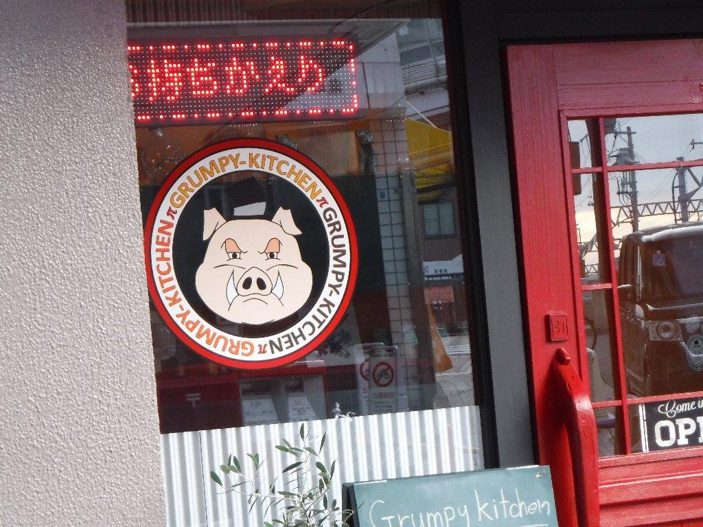 魚崎駅前のGrumpy kitchenなるお店のロゴが気になりまして。