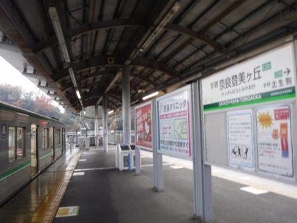 学研奈良登美ヶ丘駅は、奈良市中登美ヶ丘にある近鉄けいはんな線の駅。