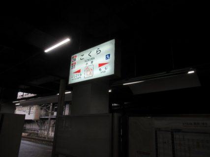 岡山から、みずほ号で小倉に到着です。