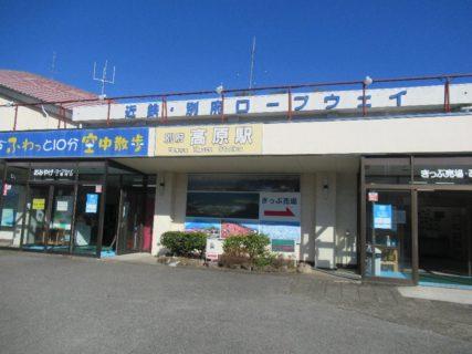 別府ロープウエイは、大分県別府市にある鶴見岳山麓と山上を結ぶ。