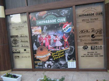 別府ヒットパレードクラブなるライブハウス。