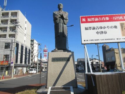 中津駅前の福沢諭吉像。