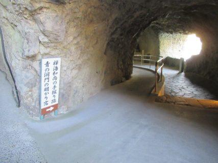 青の洞門は、大分県中津市本耶馬渓町にある洞門(隧道・トンネル)。