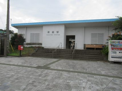 青島駅は、宮崎県宮崎市青島一丁目にあるJR九州日南線の駅。