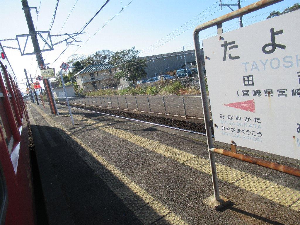 田吉駅は、宮崎県宮崎市大字田吉にある、JR九州の駅。