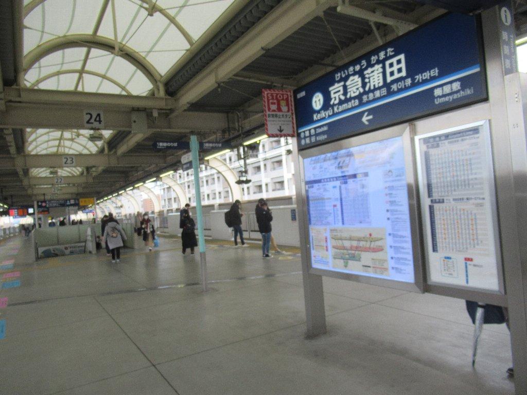 京急蒲田駅は、東京都大田区蒲田四丁目にある京浜急行電鉄の駅。