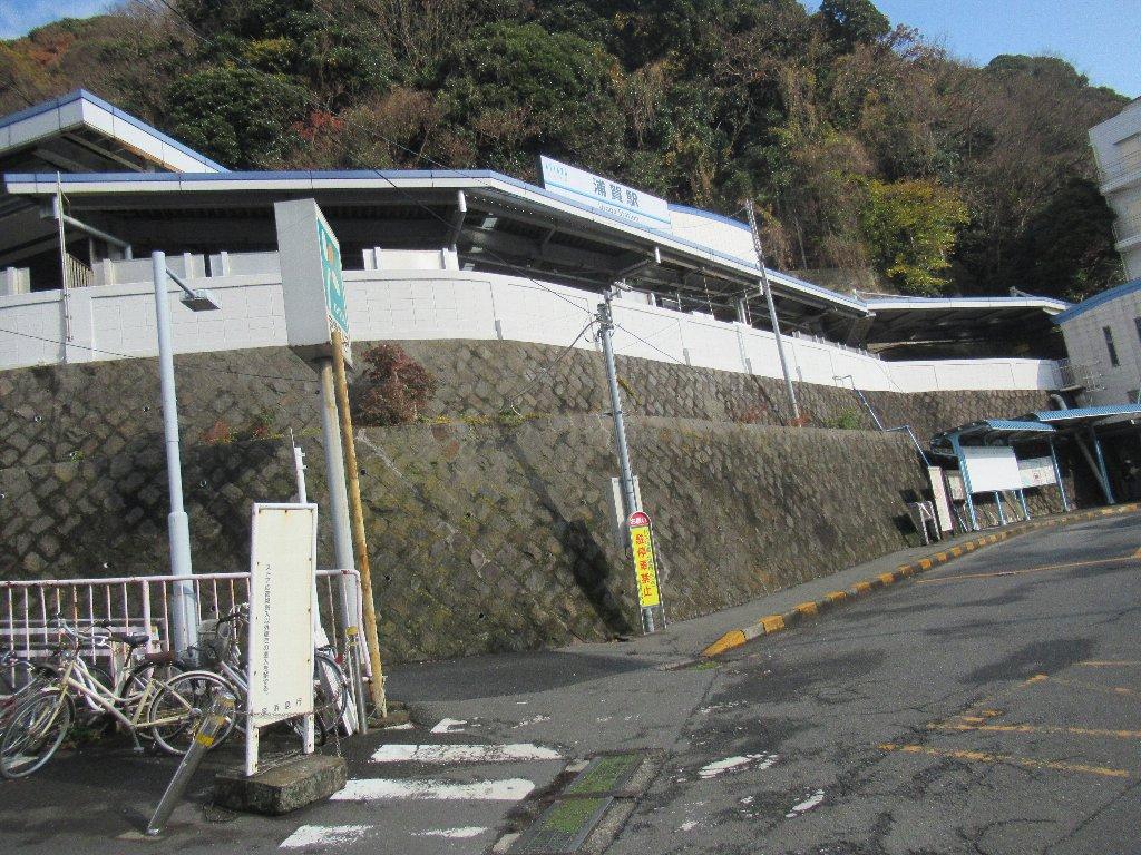 浦賀駅は、神奈川県横須賀市浦賀一丁目にある京浜急行電鉄の駅。