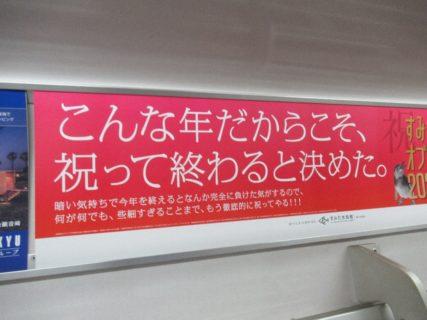 京急の車内で見かけた、すみだ水族館の広告がっ。
