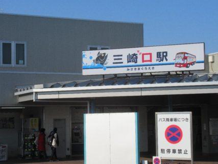 三崎口駅は、神奈川県三浦市初声町下宮田にある京浜急行電鉄の駅。