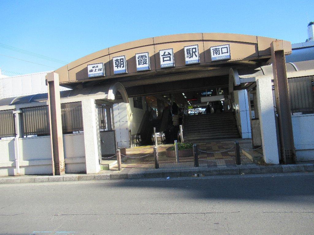 朝霞台駅は、埼玉県朝霞市東弁財一丁目にある、東武鉄道東上線の駅。