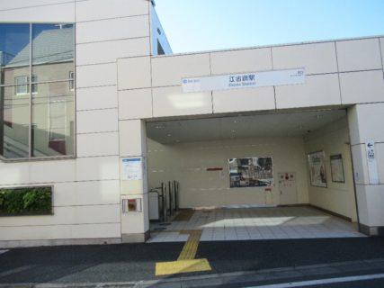 江古田駅は、東京都練馬区旭丘一丁目にある、西武鉄道池袋線の駅。