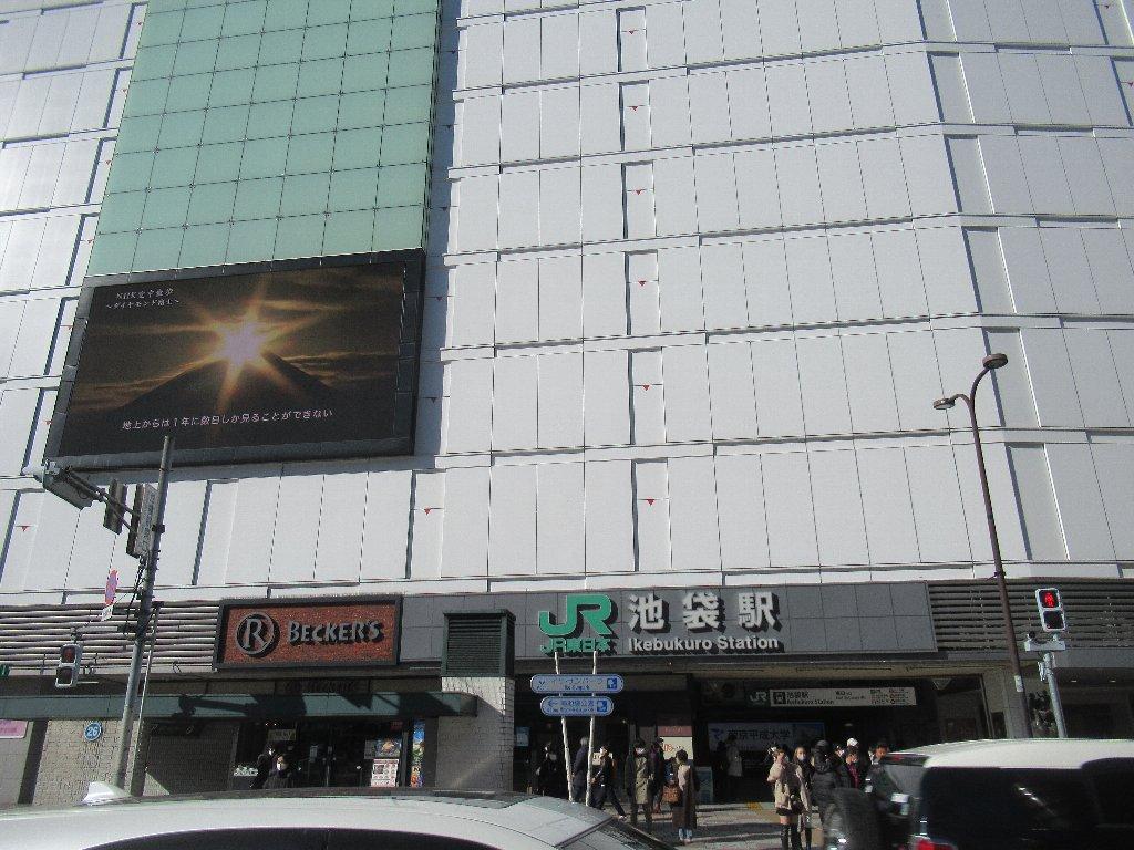 池袋駅は、JR東日本・東武鉄道・西武鉄道・東京メトロの駅。