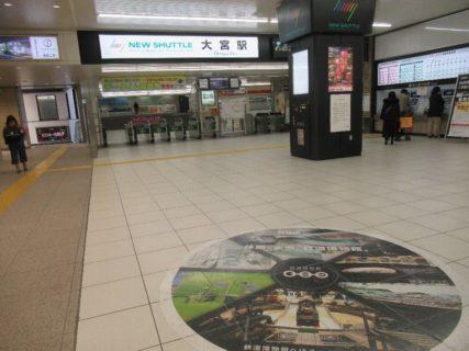 大宮駅は、埼玉県さいたま市大宮区錦町にある、埼玉新都市交通の駅。