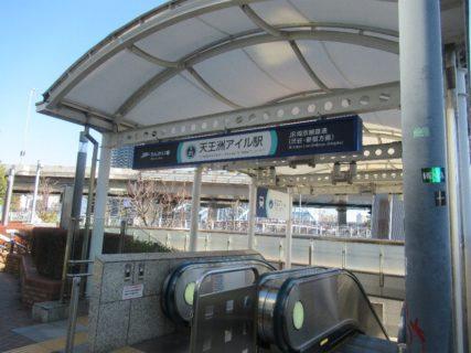天王洲アイル駅は、東品川二丁目にある、東京モノレール・りんかい線の駅。