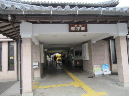 琴電琴平駅は、香川県仲多度郡琴平町にある高松琴平電気鉄道の駅。
