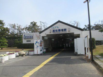 高松築港駅は、香川県高松市寿町一丁目にある、高松琴平電気鉄道の駅。