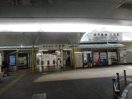 三田駅は、兵庫県三田市駅前町にある、神戸電鉄の駅。