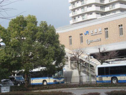 宝塚駅は、兵庫県宝塚市栄町二丁目にある、JR西日本の駅。