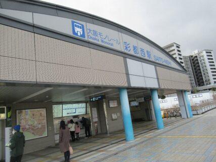 彩都西駅は、大阪府茨木市彩都あさぎ1丁目にある大阪モノレールの駅。