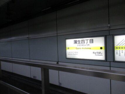 蒲生四丁目駅は、大阪市城東区今福西三丁目にある、大阪メトロの駅。