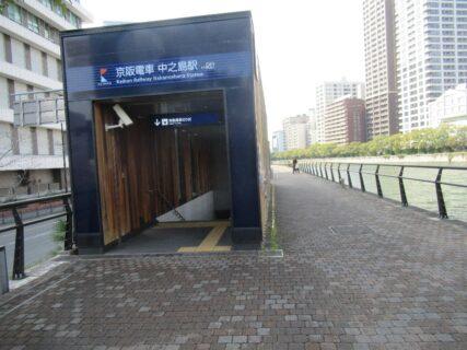 中之島駅は、大阪市北区中之島5丁目にある、京阪電鉄の駅。