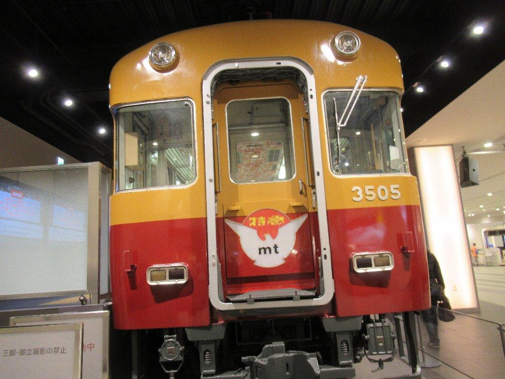 くずはモールSANZEN-HIROBA、初代3000系テレビカーどすえ。