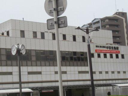 中百舌鳥駅は、堺市北区中百舌鳥町2丁にある、南海電鉄・泉北高速の駅。
