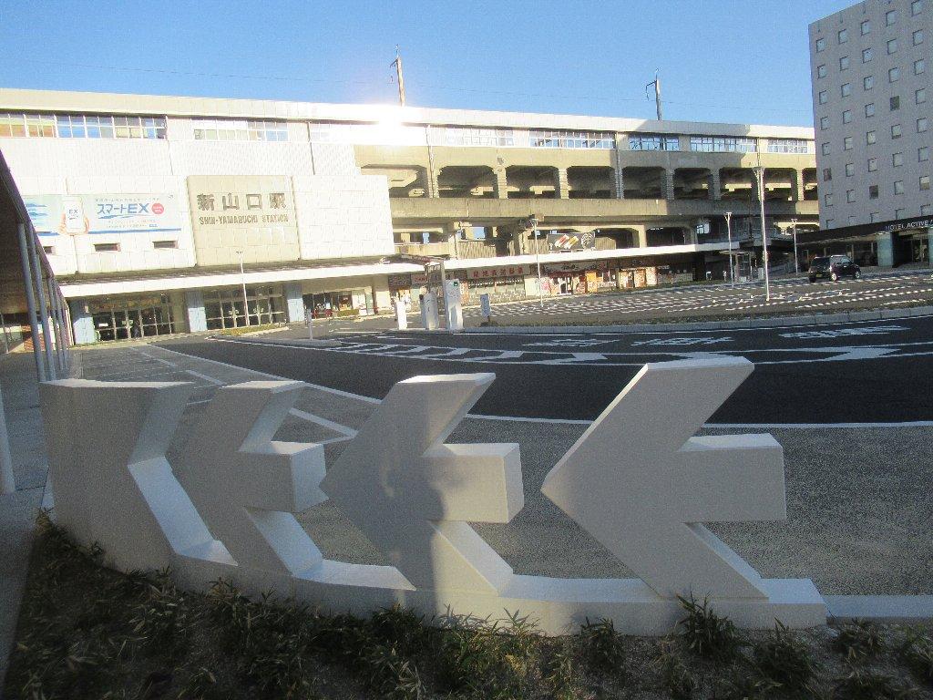 新山口駅は、山口県山口市小郡下郷にある、JR西日本の駅。