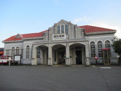 西岩国駅は、山口県岩国市錦見六丁目にある、JR西日本の駅。