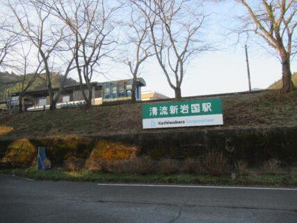 清流新岩国駅は、山口県岩国市御庄に所在する錦川鉄道錦川清流線の駅。