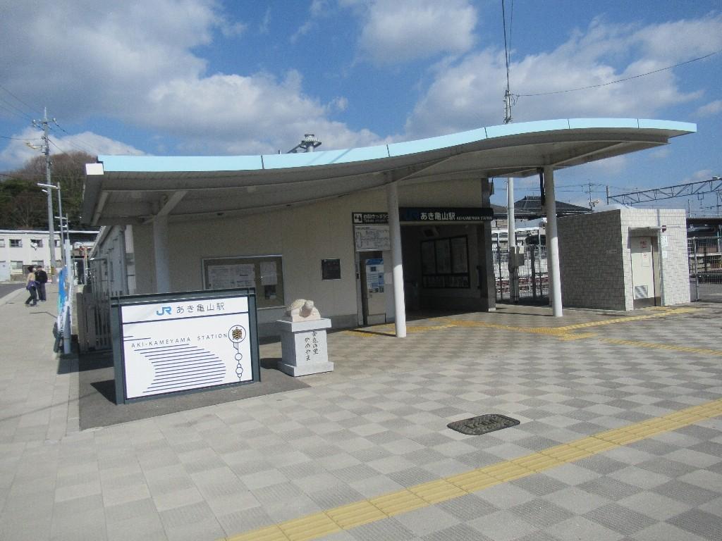 あき亀山駅は、広島市安佐北区亀山南一丁目にあるJR西日本可部線の駅。