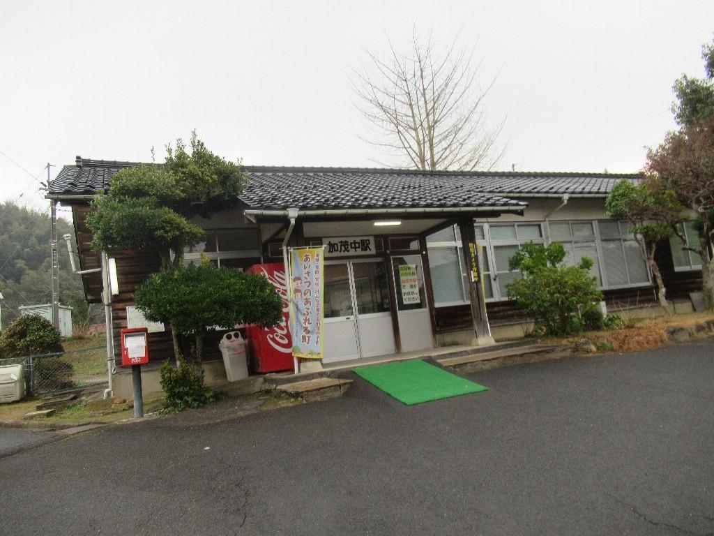 加茂中駅は、島根県雲南市加茂町加茂中にある、JR西日本の駅。