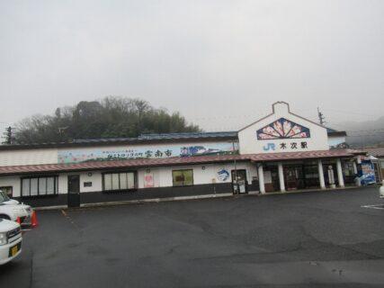 木次駅は、島根県雲南市木次町里方にある、JR西日本の駅。