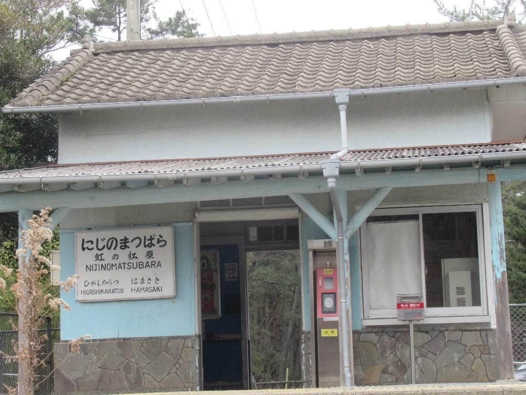 虹ノ松原駅は、佐賀県唐津市鏡虹町にある、JR九州筑肥線の駅。