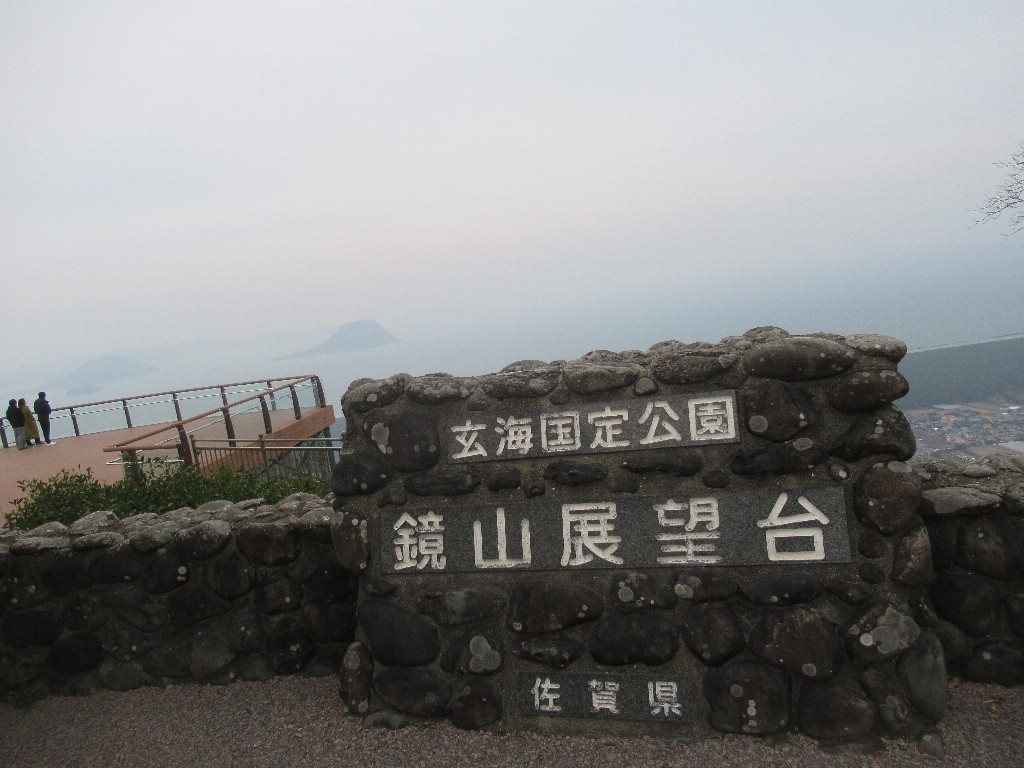 鏡山展望台から見渡す虹ノ松原、絶景かな~。