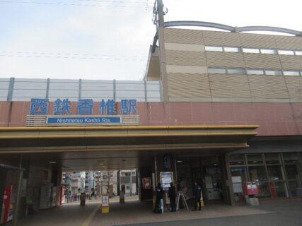 西鉄香椎駅は、福岡市東区香椎駅前二丁目にある西鉄貝塚線の駅。