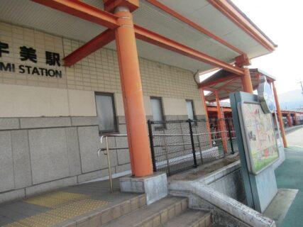 宇美駅は、福岡県糟屋郡宇美町宇美五丁目にある、JR九州香椎線の駅。