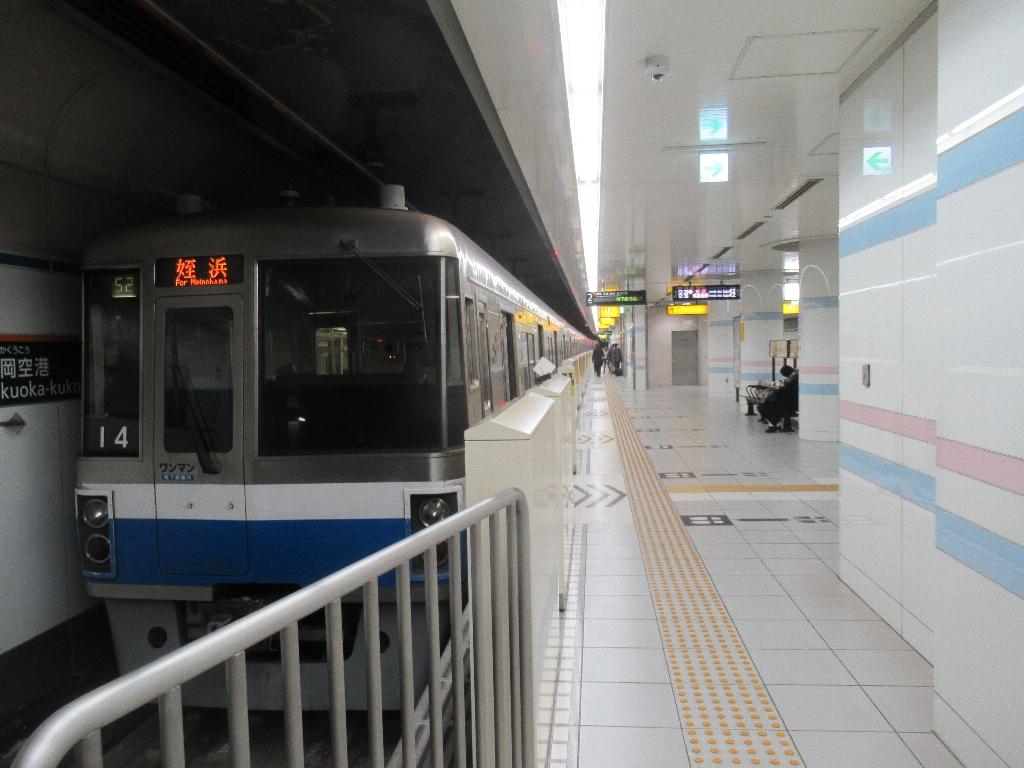 福岡空港駅は、福岡市博多区大字下臼井にある福岡市地下鉄空港線の駅。