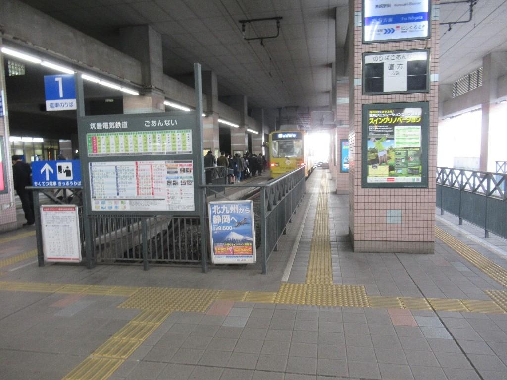 黒崎駅前駅は、北九州市八幡西区黒崎三丁目にある、筑豊電気鉄道の駅。
