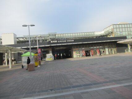 黒崎駅は、北九州市八幡西区黒崎三丁目にある、JR九州の駅。