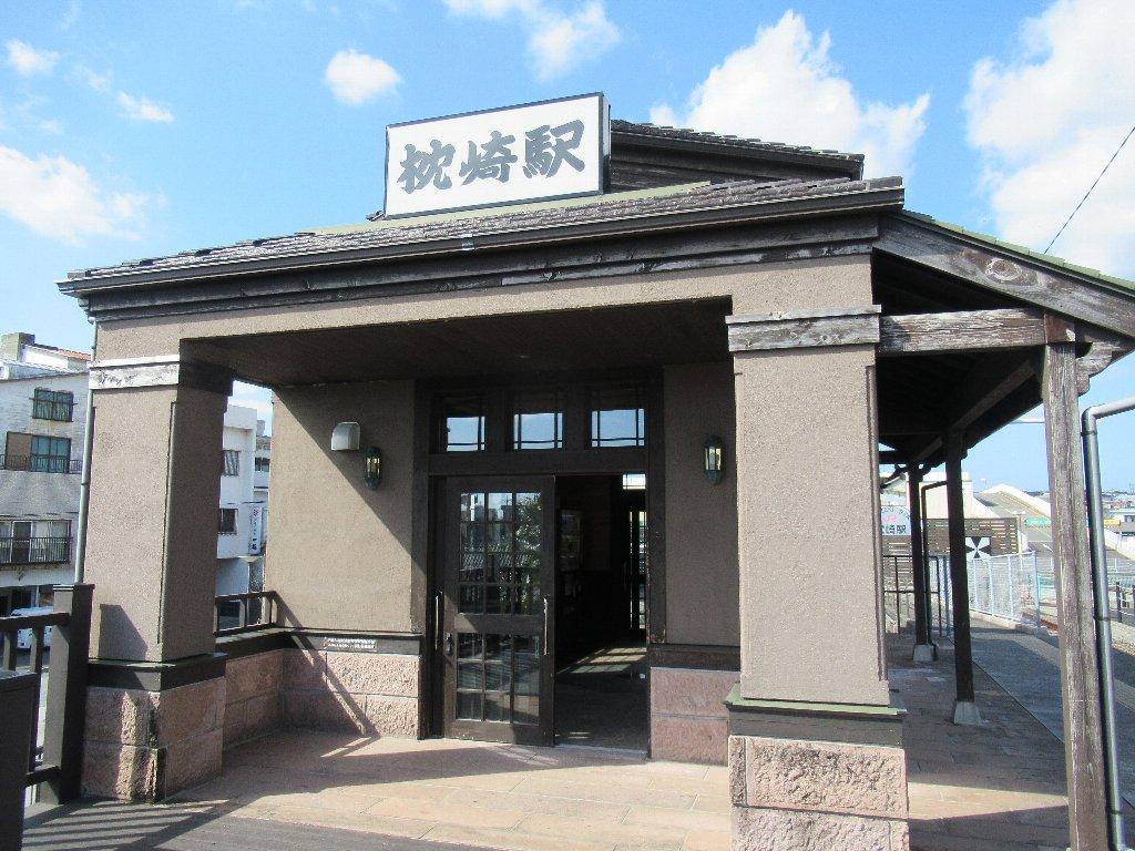 枕崎駅は、鹿児島県枕崎市東本町にある、JR九州指宿枕崎線の駅。