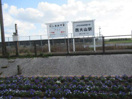 西大山駅は、鹿児島県指宿市山川大山にある、JR九州指宿枕崎線の駅。