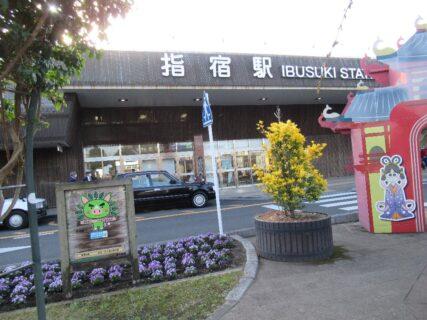 指宿駅は、鹿児島県指宿市湊一丁目にあるJR九州指宿枕崎線の駅。