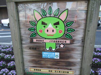 ゆくさおじゃったもした@指宿駅。