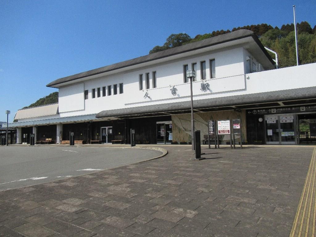 人吉駅は、熊本県人吉市中青井町にある、JR九州の駅。