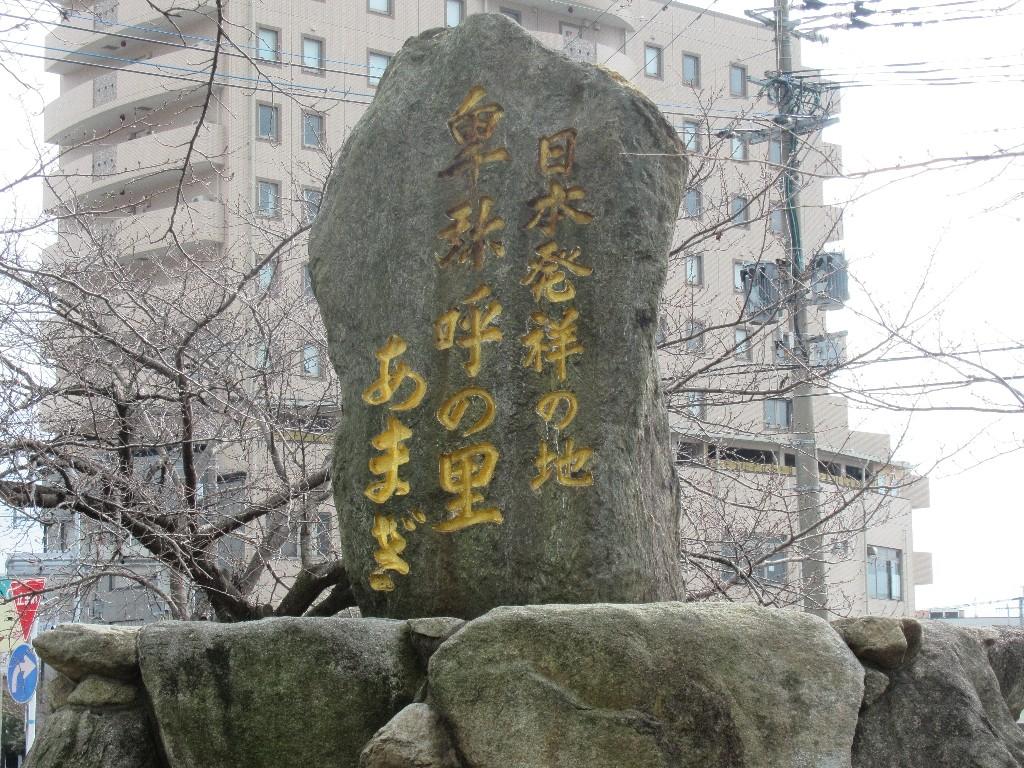 ここが「日本発祥の地」とは、つゆ知らず。