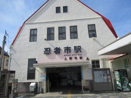 上野市駅は、三重県伊賀市上野丸之内にある、伊賀鉄道伊賀線の駅。