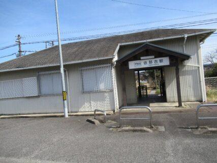依那古駅は、三重県伊賀市沖にある、伊賀鉄道伊賀線の駅である。
