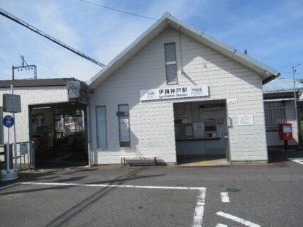 伊賀神戸駅は、三重県伊賀市比土にある、近畿日本鉄道・伊賀鉄道の駅。