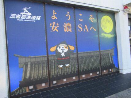 安濃SAは、三重県津市にある伊勢自動車道のサービスエリアである。